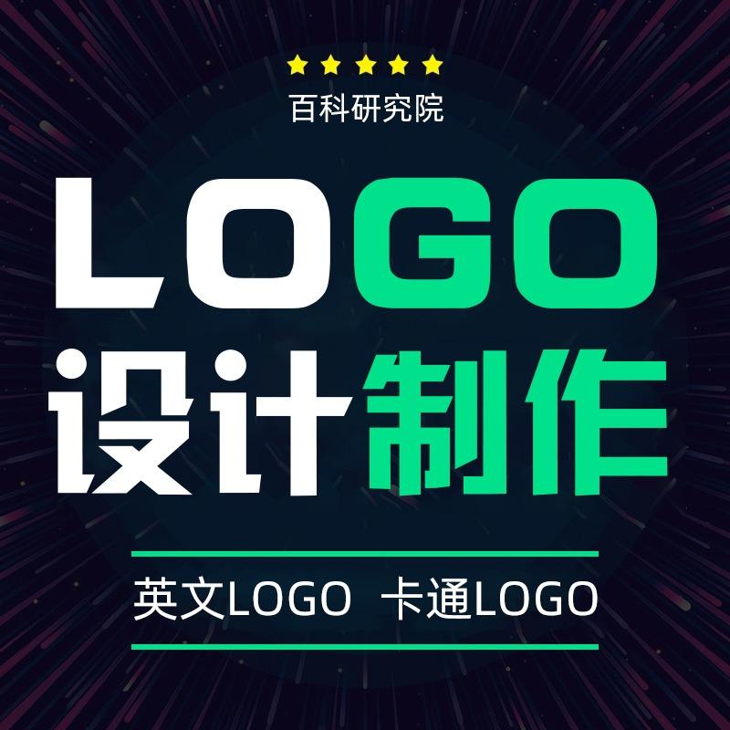 公司品牌企业门店餐饮农产图英文形卡通教育金融LOGO标志设计