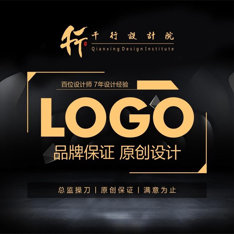 千行品牌餐饮LOGO 设计 公司品牌商标 设计 门店logo制作标志