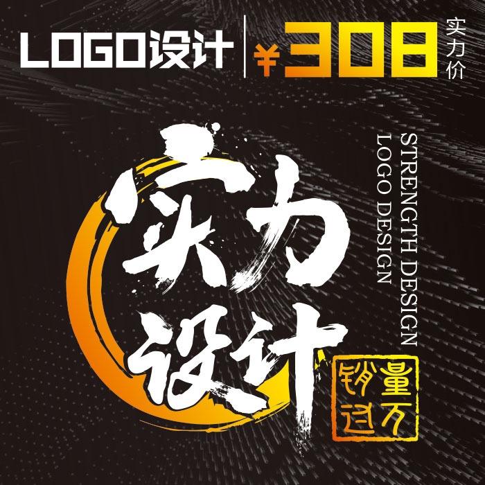 【3套方案】logo设计公司网站餐饮vi商标品牌画册设计