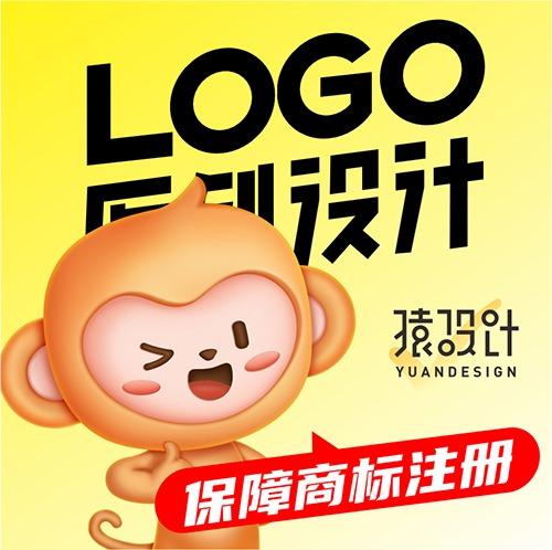 成都logo设计猿品牌原创logo设计标志商标设计字体公司