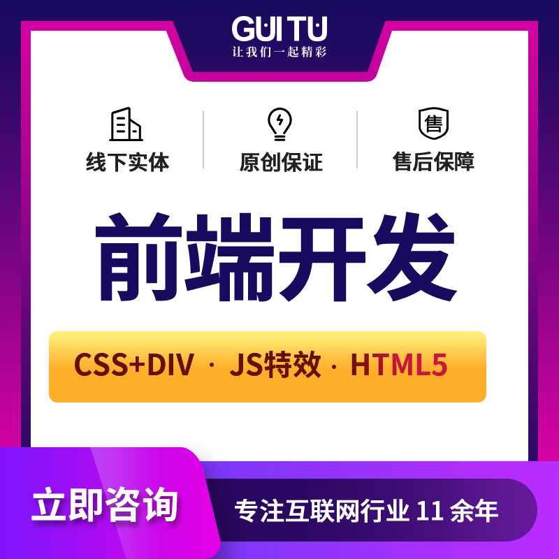 企业网站定制开发模板建站H5前端自适应响应式开发前端切图H5