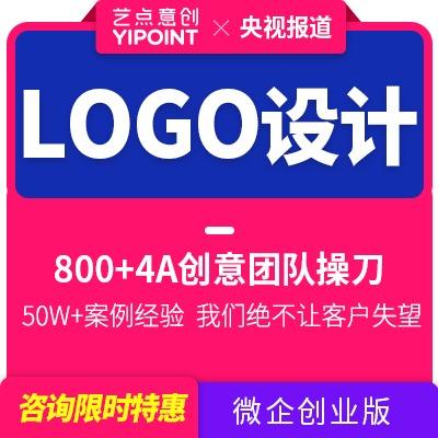 【服务商设计】品牌logo商标LOGO设计吉祥物LOGO图标