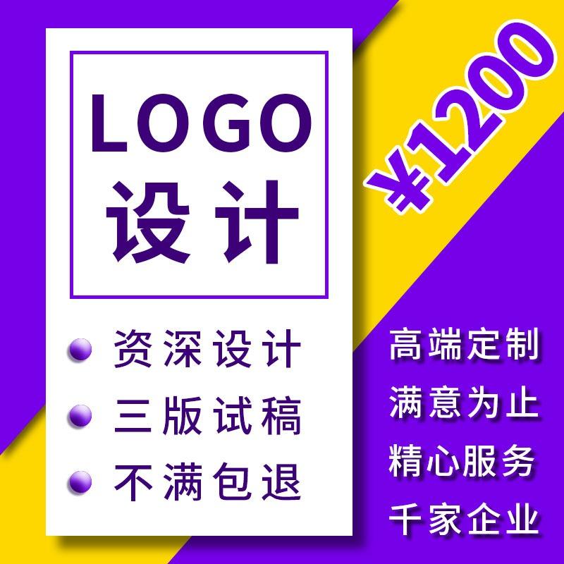 高端logo定制设计企业品牌图标标志商标设计金融民宿logo