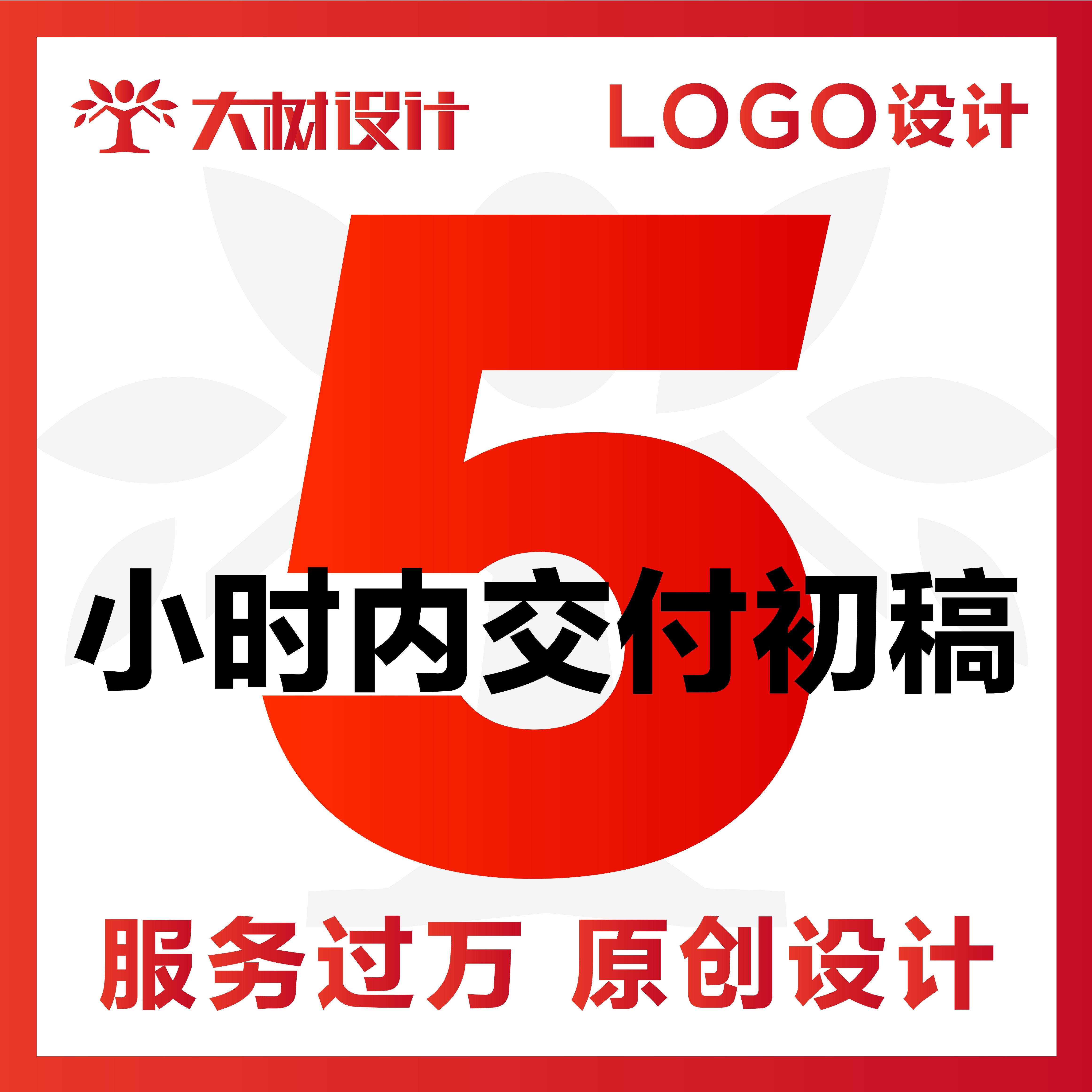 【服务过万】logo设计标志公司企业品牌字体餐饮图标商标英文