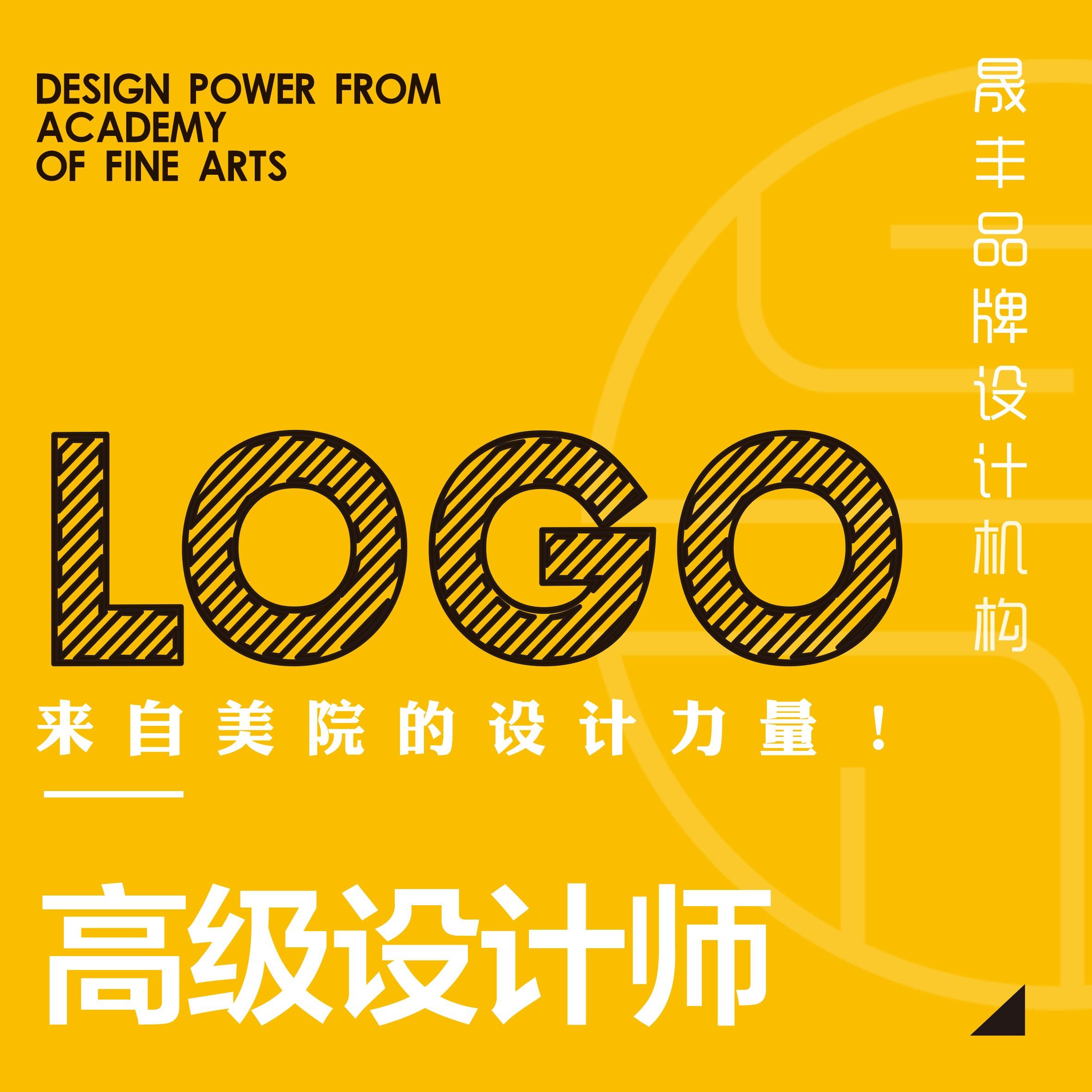 高级logo设计标志设计餐饮LOGO品牌商标企业卡通字体设计