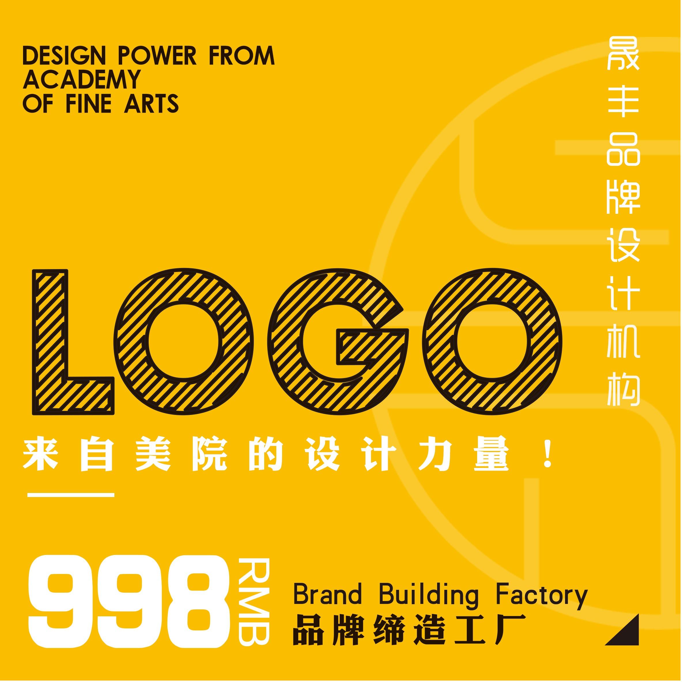 助创企业LOGO设计图标标志设计制作餐饮饮品产品门店公司l