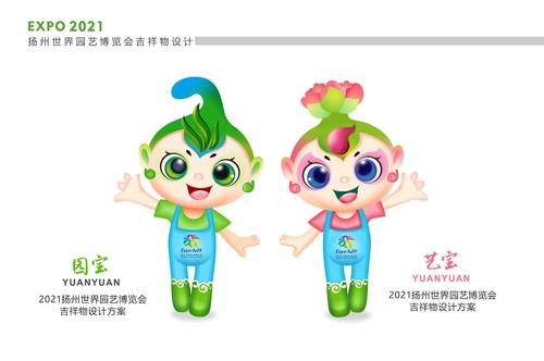 2021扬州世界园艺博览会 吉祥物征集活动启事 小麦子设计 投标-猪八戒网