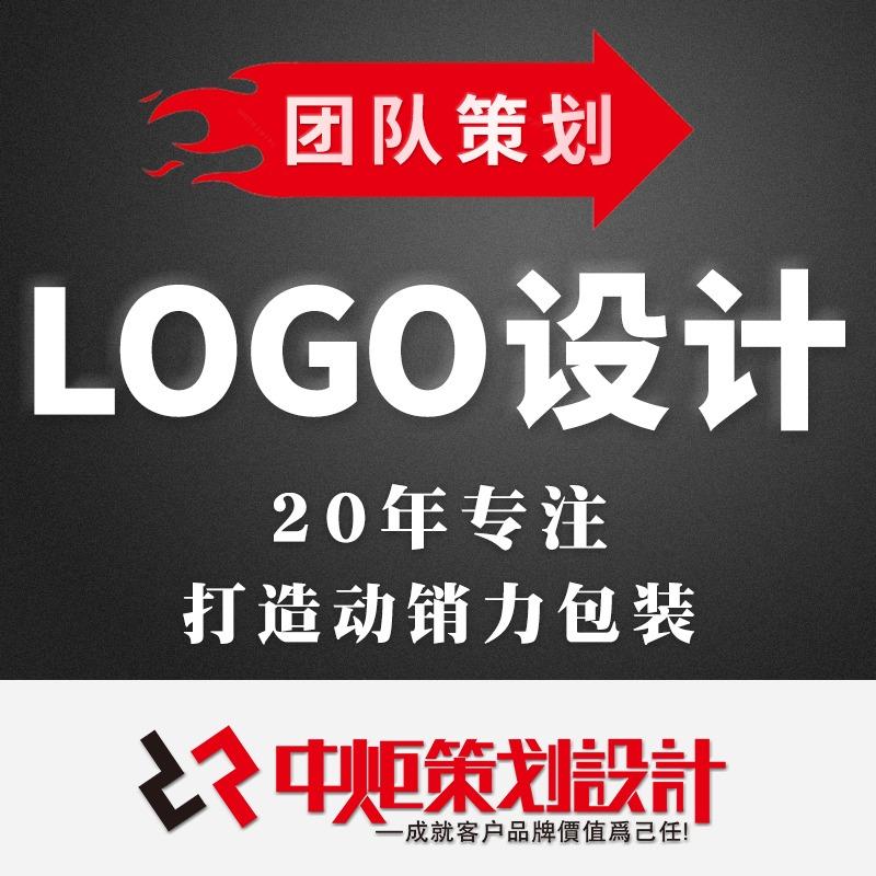 总监团队操刀:LOGO设计/原创图文设计/商标设计/