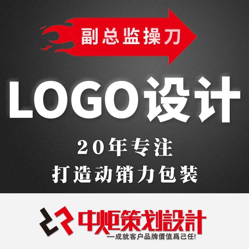 副总监操刀:logo设计/商标设计/LOGO设计/原创说明