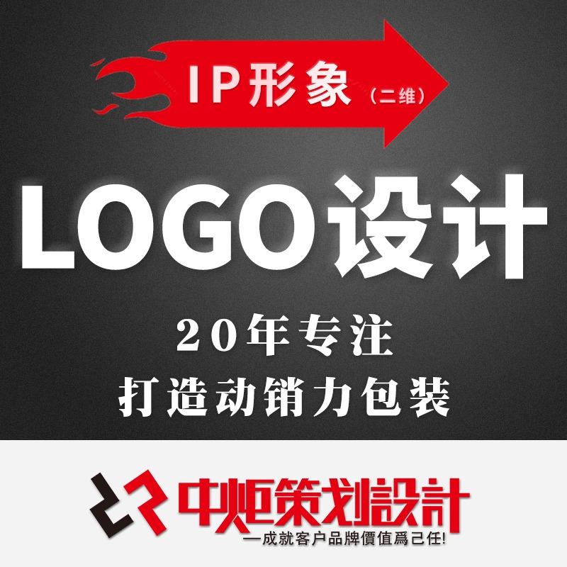 LOGO设计+二维卡通设计/IP形象设计/手绘吉祥物设计