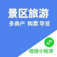 景区旅游多商户/成品小程序/app解决方案/定制开发成品源码