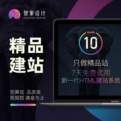 企业官网增强版/网站建设/PC手机站微信三合一