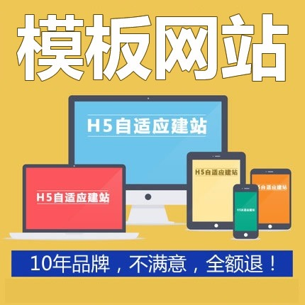 模板网站,企业网站开发,微信公众号开发,H5网站定制,
