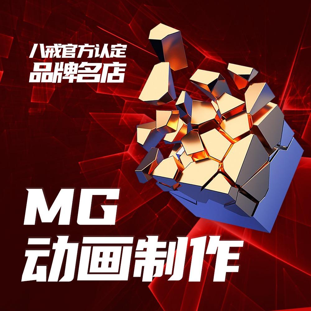 MGAE二维三维动画制作企业文化宣传片设计推广2D3D视频