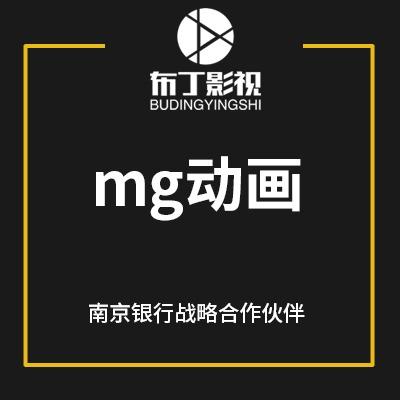 二维三维动画MG动画制作年会宣传片MGFlash动画设计