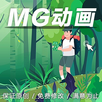 【MG动画】插画飞碟说抽象图标flash二维动画制作2d扁平