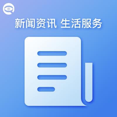 南昌文章资讯 生活服务 定制开发 APP开发