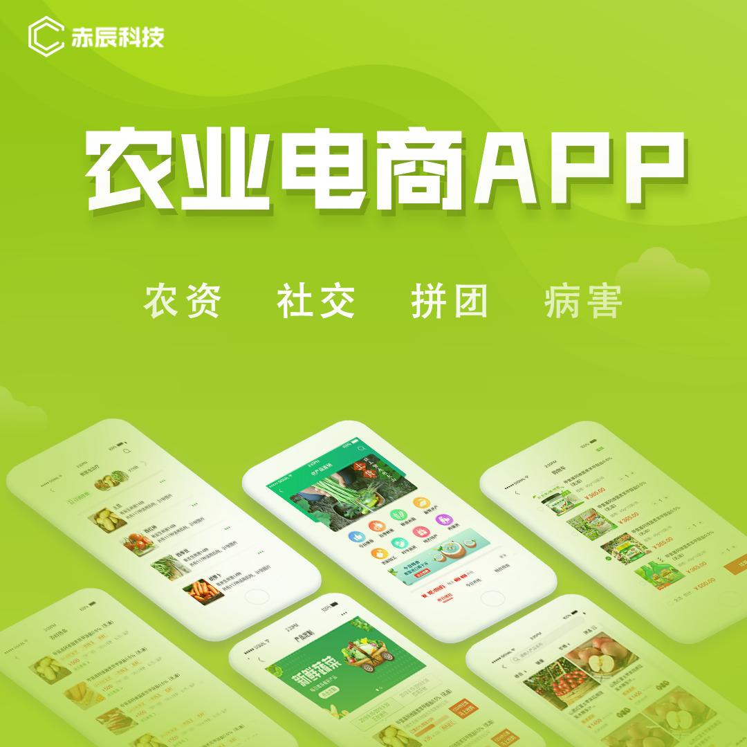 农业农资电商app/生鲜特产/农业物联网/小程序定制设计开发