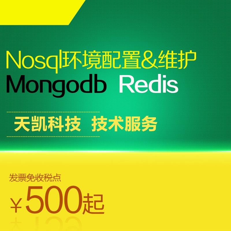 MongoDB数据库安装优化 迁移部署 故障修复服务