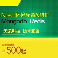 MongoDB数据库安装优化|迁移部署|故障修复服务