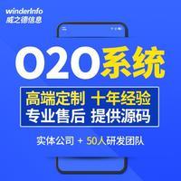 o2o商城系统网站 开发 推广 微信 公众号小程序定制分销三级