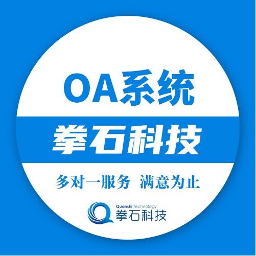 OA系统开/发企业办公系统开发/仓库管理系统办公协同管理软件