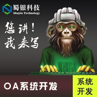 OA管理系统开发oa系统开发办公系统开发项目系统开发系统开发