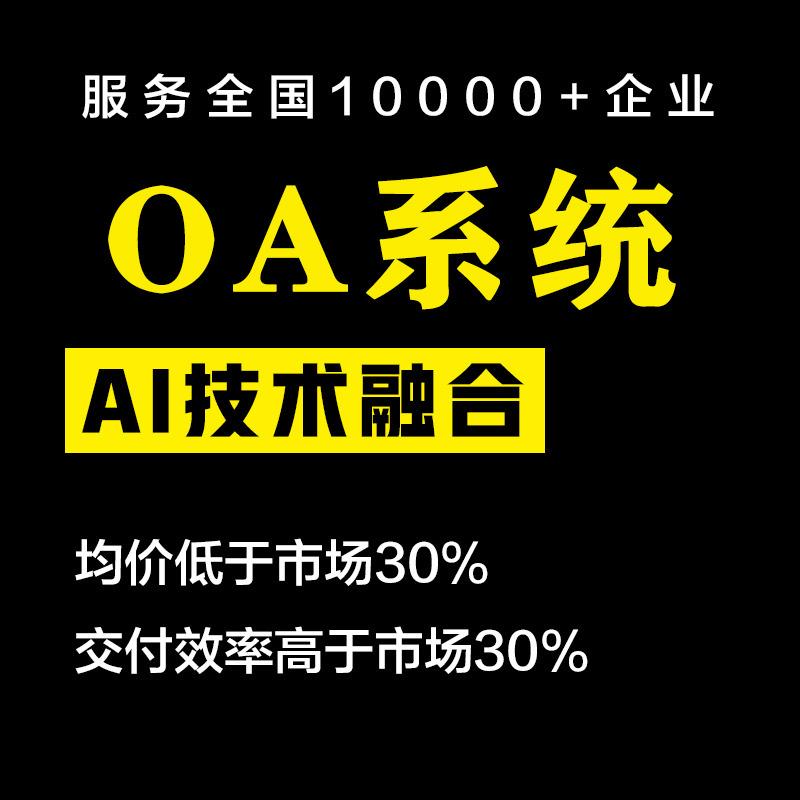 OA协同办公 管理 系统功能 开发 报价格方案 软件  开发 公司供应商排名