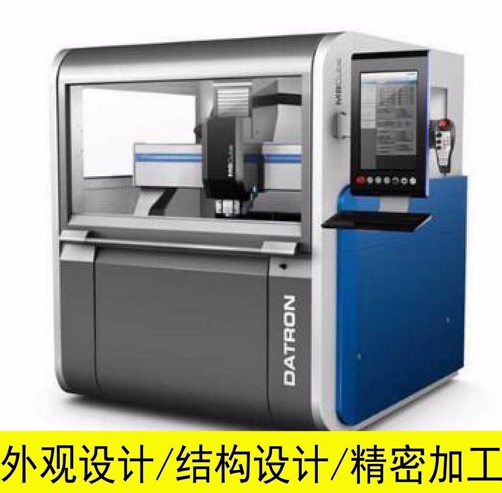 提供机械设计,CAD制图,工业设计,样件及小批量加工服务