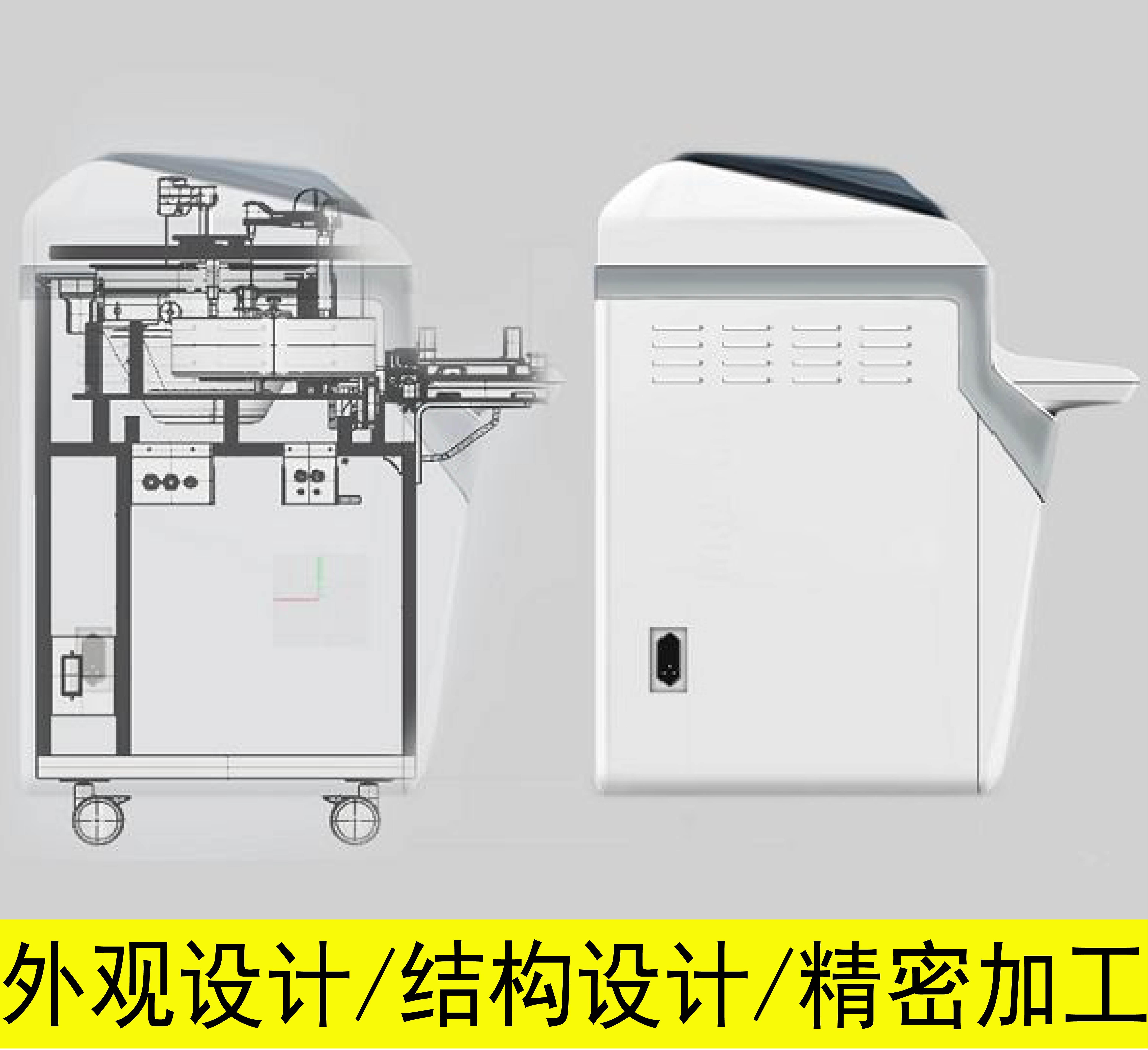 提供工业外观设计,结构设计,机械设计,样件及小批量加工服务