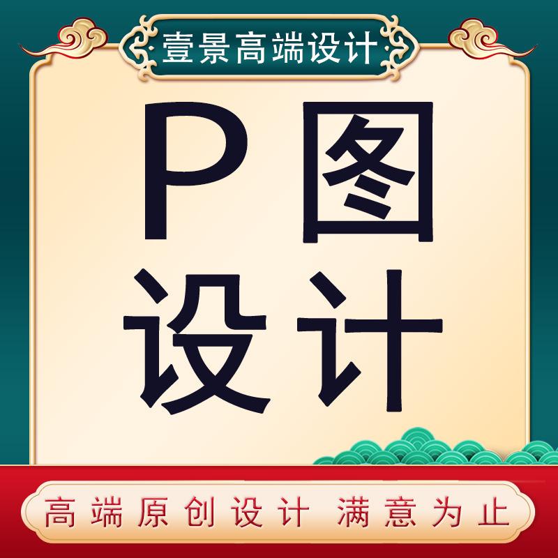 淘宝天猫PS产品图片处理修图抠图P图产品精修任务精修画册 设计