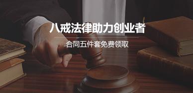 活动-法律
