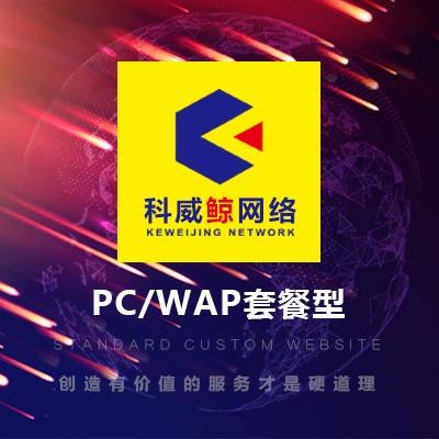 网站制作PC手机网站建设wap网站开发企业网站搭建-科威鲸