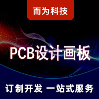 PCBLayout画板 PCB设计 PCB布局外包