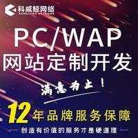 网站建设PC+WAP网站开发 手机网站 响应式网站-科威鲸