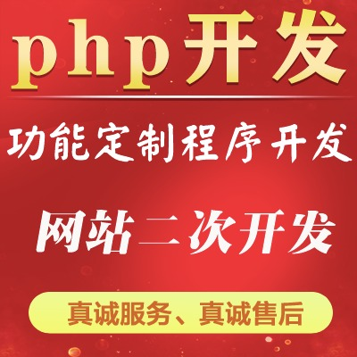php开发php修改php二次开发php网站二次开发