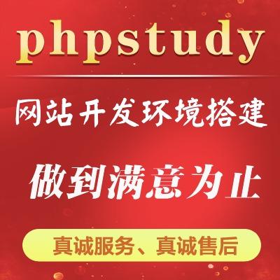 phpstudy网站开发环境搭建配置phpstudy网站调试