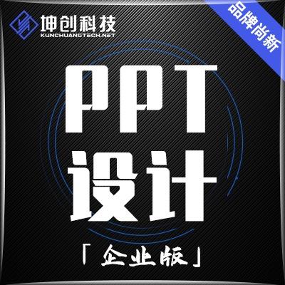 宣传品|PPT|易拉宝|文化墙|Logo|海报|画册|设计