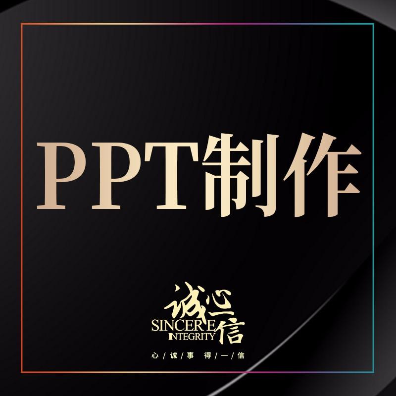 商业策划PPT设计制作美化商业计划书演讲汇报项目融资宣传文案