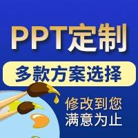 企业招商PP设计季度年终汇报个人工作总结ppt制作