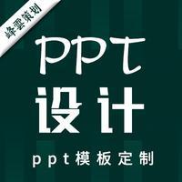 PPT 模板定制设计修改封面封底内容页过渡页商务风简约风