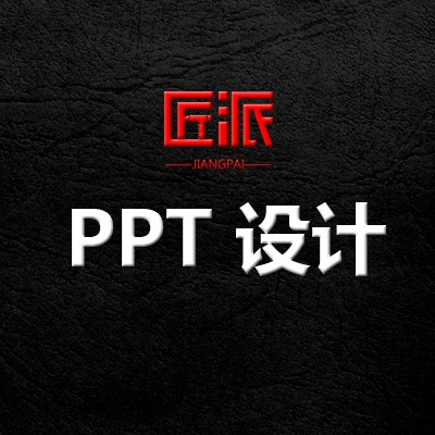 高端动态 PPT 设计制作汇报路演招商 PPT 美化模板定制优化设计