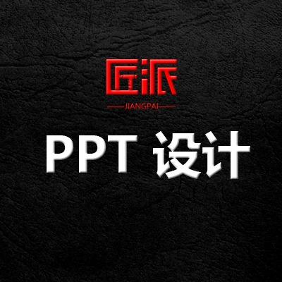 创意产品推广商业发布会演讲工作汇报招聘年会简历 PPT 设计制作