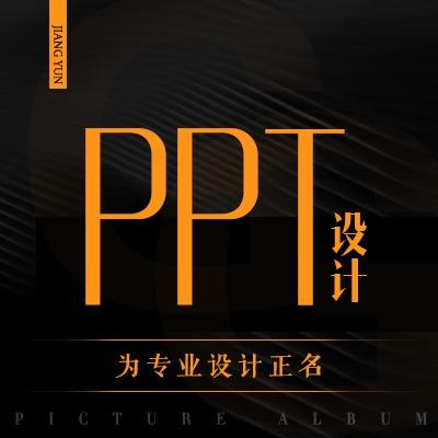 ppt设计制作优化美化商业演讲招商路演汇报发布会课件模板定制