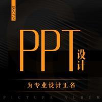 ppt 设计制作优化美化商业演讲招商路演汇报发布会课件模板定制