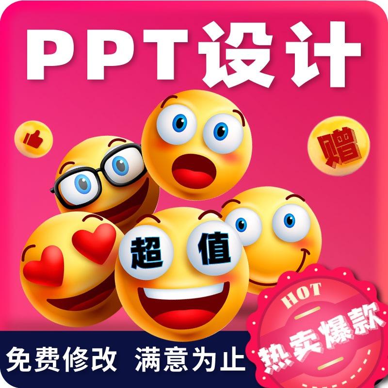 品牌画册设计美工 PPT 美化宣传册 PPT 制作慕课制作 PPT 设计