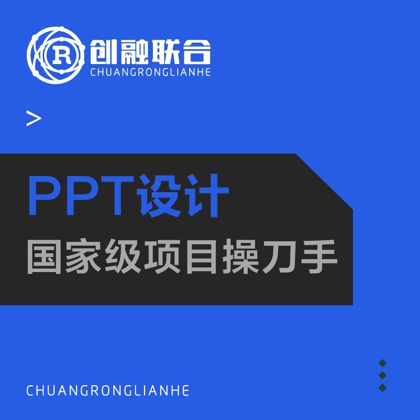 PPT设计PPTpptPPT制作ppt制作ppt商业计划书