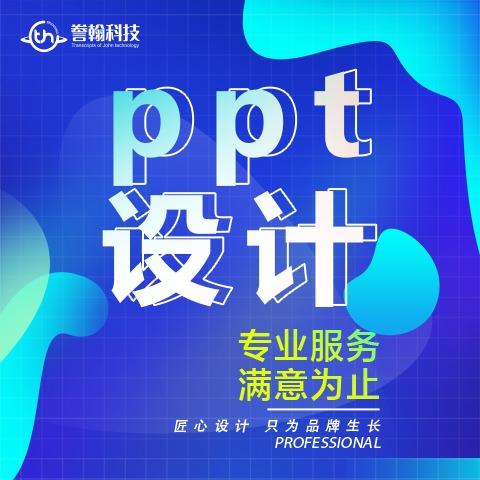 PPT设计制作美化商业演讲汇报培训ppt商业计划书