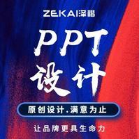 青岛 PPT 设计 ppt 制作演示汇报路演招商课件 PPT 简历