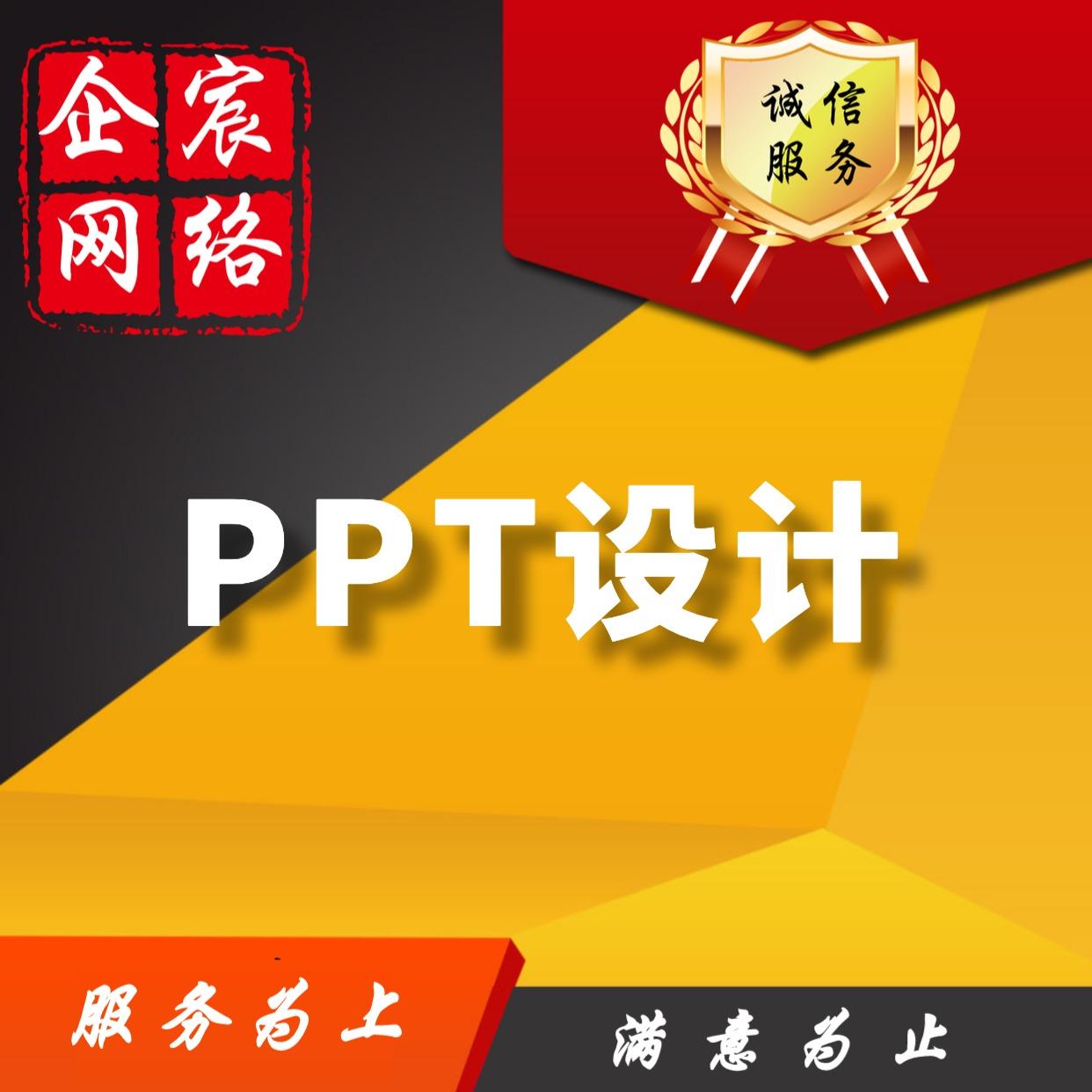 【PPT制作设计】PPT美化修改/PPT策划/工作汇报发布会